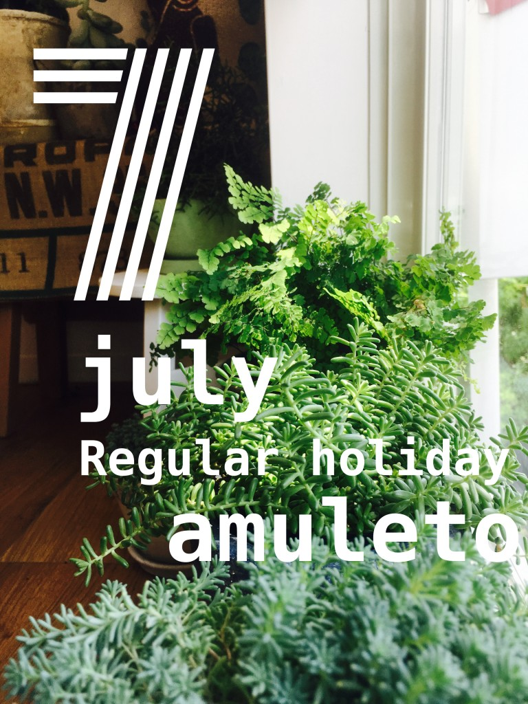 アムレット7月の休み