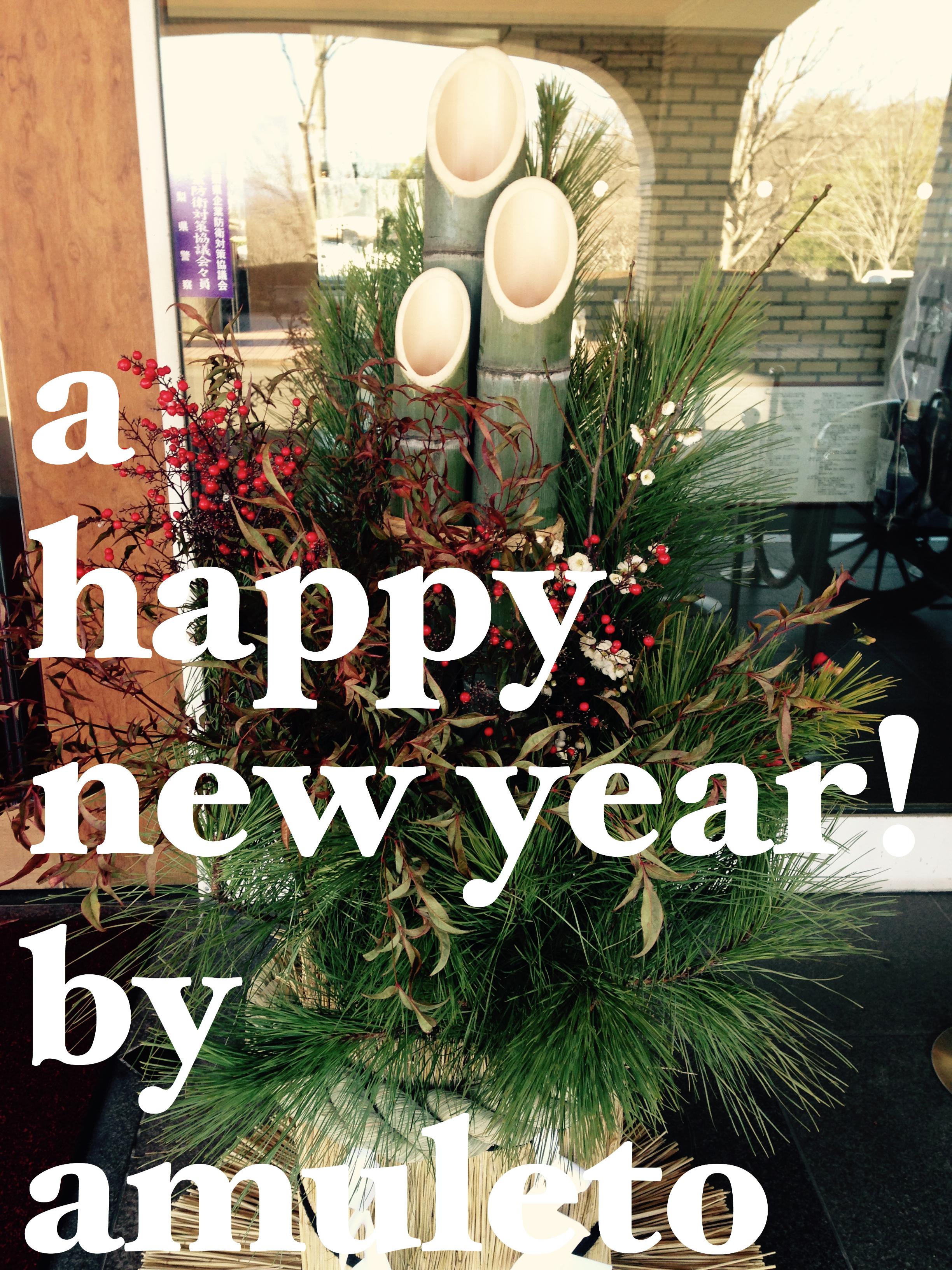 2016・明けましておめでとうございます