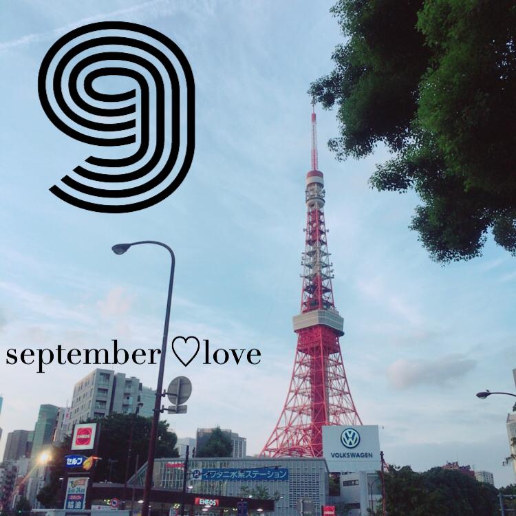 九月のお休み(定休日)
